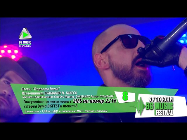 Dyamandy ft. Nikeca - Първата дама / BG MUSIC FESTIVAL 2017