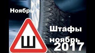 Знак шипы и новые штрафы Ноябрь 2017