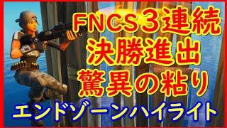 【3連続決勝進出!!】終盤驚異の粘りをみせるエンドゾーンハイライト【PS4FN…