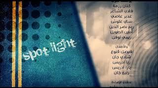 Sapi Music - Bekaat Daou 2/ بقعة ضوء