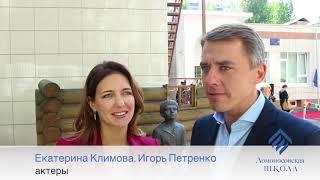 Екатерина Климова и Игорь Петренко поздравляют ломоносовцев с новым учебным годом!