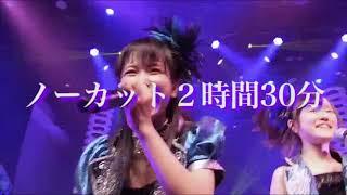 Seventh Anniversary 『アイドルカレッジ7大都市ツアー!!!~キミに会いた...