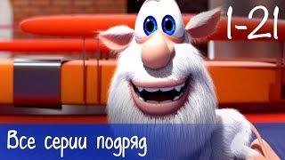 Буба - Все серии подряд (21 серия + бонус) - Мультфильм для детей(, 2017-06-27T13:00:06.000Z)