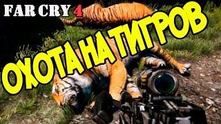 Прохождение Far Cry 4. Охота на тигров. Смешной бубляж.(Новое задание от жителей Кирата: защитить людей от бешеных тигров. Поохотимся)) Видео с записью прохождения..., 2015-10-14T17:43:32.000Z)