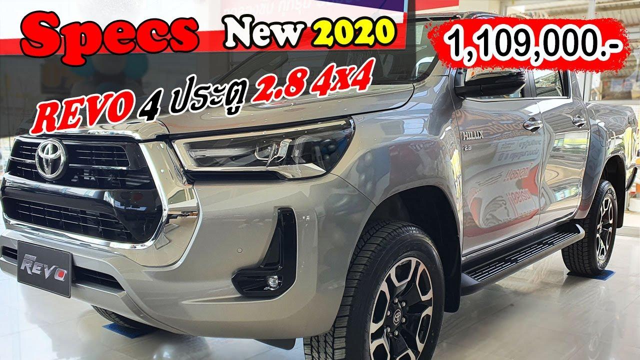 Specs Toyota Hilux Revo Double Cab 2.8 4x4 High รายละเอียดรีโว่ 4 ประตู