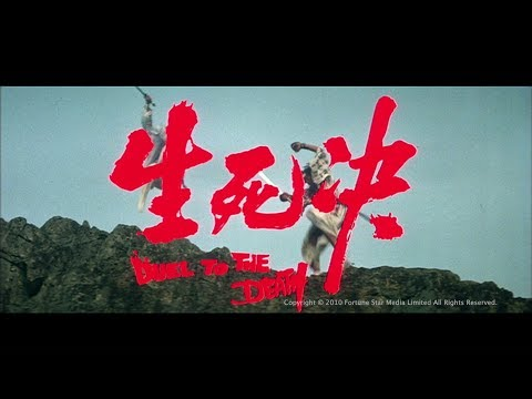 [Trailer] 生死決 (Duel To The Death) - HD Version