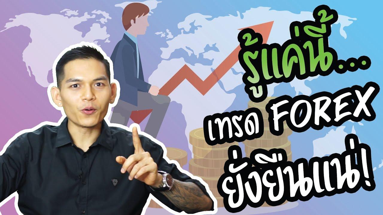 รู้แค่นี้ก็เทรด Forex รวยแล้ว !? – Forex รู้ไว้ใช่ว่า EP. 10