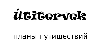 "Венгерский язык Урок 100 - ""Útitervek - Планы путешествий"""
