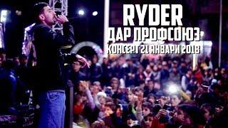 Ryder дар Профсоюз, Консерт 21.01.18 (RAP.TJ)