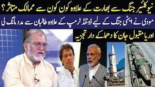 Big Distraction Would Be Happen In All Worldwide After Atomic Waar | Orya Maqbool Jan | Harf e Raaz