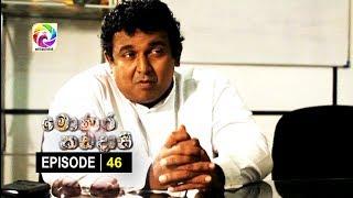Monara Kadadaasi Episode 46 || මොණර කඩදාසි | සතියේ දිනවල රාත්රී 10.00 ට ස්වර්ණවාහිනී බලන්න... Thumbnail