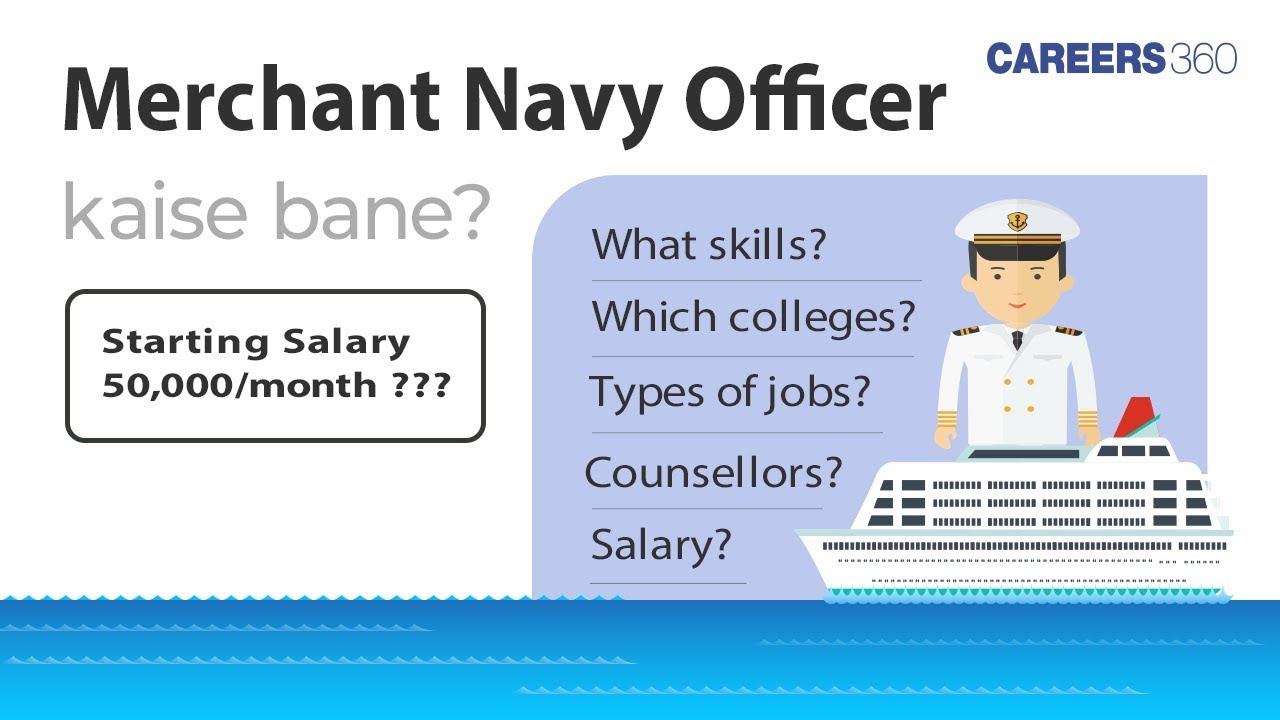 How to become Merchant Navy officer? (Hindi)
