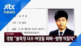 [속보] 경찰, '박사' 조주빈 신상공개 결정…25일 오전 송치시 공개 / JTBC News