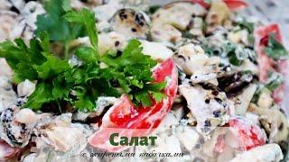 Салат с жареными кабачками | Пошаговый видео - рецепт вкусного и быстрого салата