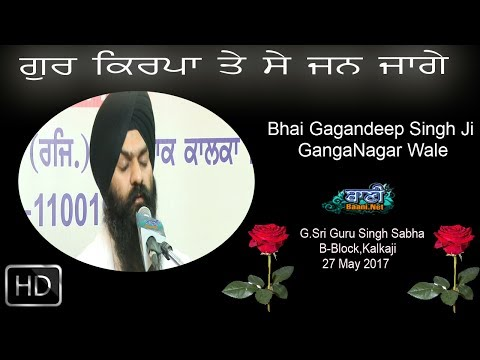 Bhai Gagandeep Singh Ji Ganganagar Wale at B-Block Kalkaji On 27 May 2017