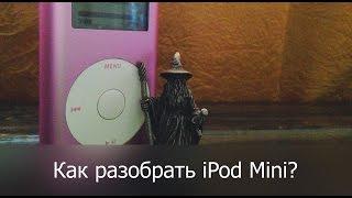 Как разобрать iPod Mini | How to disassemble the iPod Mini