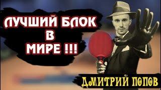 Непробиваемая стенка от Попова в Лиге-про