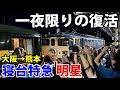 寝台特急「明星」熊本行き復活運行 サロンカー明星の旅 大阪駅→熊本駅 8/23-01