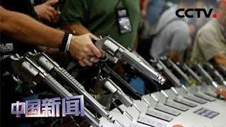 """[中国新闻] 旧金山将全美步枪协会列为""""国内恐怖组织""""   CCTV中文国际"""