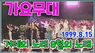 가요무대 겨레의 노래 8월의 노래 [가요힛트쏭] KBS…
