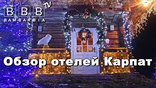 видео Лучший отдых в Карпатах зимой