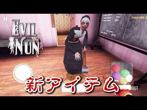 【フリーホラー】新アイテム・新ルーム・シスターの謎… DAY5【アプリ】
