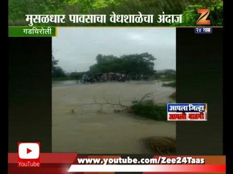 Gadchiroli | Heavy Rainfall Getting Flood Situation