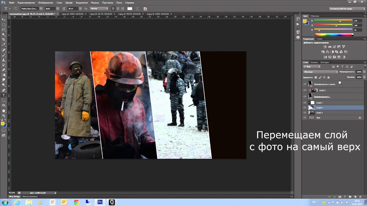 Как В Фотошопе Сделать Коллаж Из Фото На Компьютере
