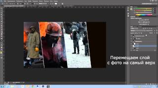 Создать коллаж в фотошопе / Create a collage in Photoshop