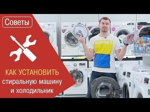 Как выровнять холодильник по уровню видео