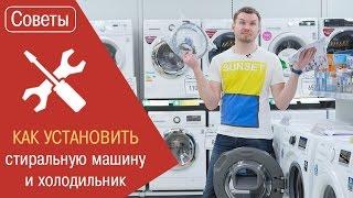 Как ПРАВИЛЬНО установить холодильник и стиральную машину