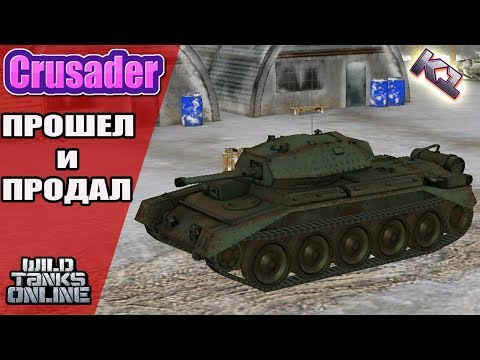 Wild Tanks. Crusader Прошел и продал