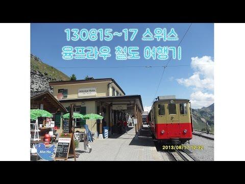『Trans.』 Switzerland Jungfraubahn Railways Travelogue and Front View