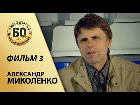 60 лет Череповецкому хоккею. Александр МИКОЛЕНКО. Фильм 3