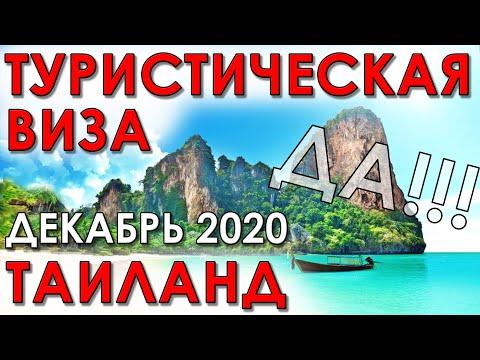 Tайланд сейчас! Декабрь 2020. Новости туризма. Открытие границ. Туристическая виза. Таиланд 2020