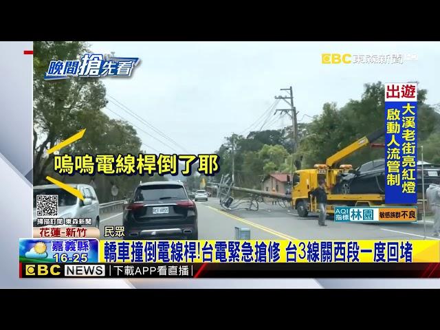 3大學生開車出門疑路不熟自撞橋下護欄 駕駛四肢骨折@東森新聞 CH51