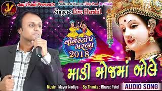 માડી મોજમાં બોલે - Madi Mojma Bole || Live Harshil  New Navratri Albem 2018 thumbnail