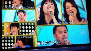 10月8日ハモネプ 1st ROUND自由曲 チーム→なかよし圭三 曲→ひこうき雲.