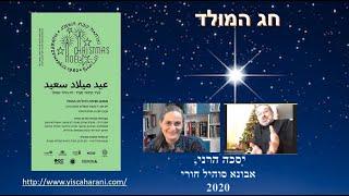 מיפגש ישראלי   חג המולד 2020 mp4