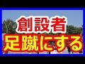 韓国の名門女子校が親日騒動で廃校の危機に瀕する異常な展開にwww創設者を平然と足蹴にする模様【嫌韓嫌