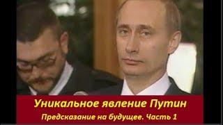 Уникальное явление Путин Явление Мошиаха.  Часть 1. №  1702