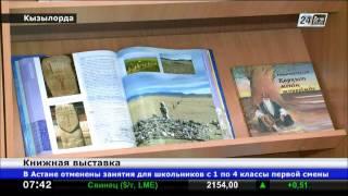В Кызылординской областной библиотеке идее «Мәңгілік ел» посвятили книжную выставку