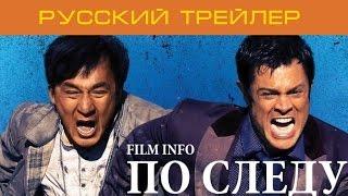 По следу (2016) Русский трейлер