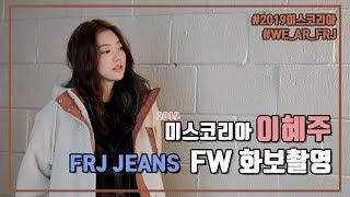 2019 미스코리아 미 이혜주  FRJ JEANS 화보…