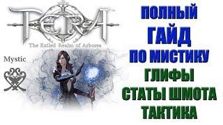 tERA Online - Полный гайд по мистику