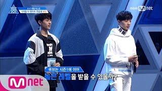 PRODUCE 101 season2 [단독/1회] 병아리 연습생들ㅣ큐브 라이관린, 유선호 170407 EP.1
