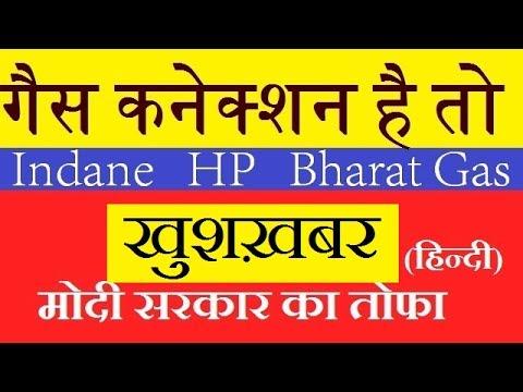 LPG Customer - hp gas,bharat gas,indane gas है तो जरूर ...