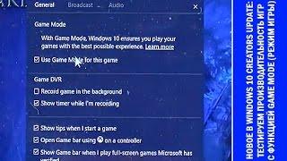 Windows 10 Creators Update - тестирование производительности нового режима Game Mode на GPD Win