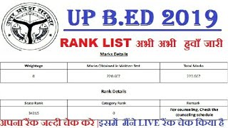 UP B.Ed result 2019 | UP B.Ed Rank List Declared Today| How To Check Rank List..