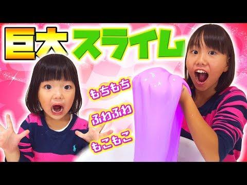 巨大スライムチャレンジ!【 第二弾】かんたん手作り ふわもちスライム